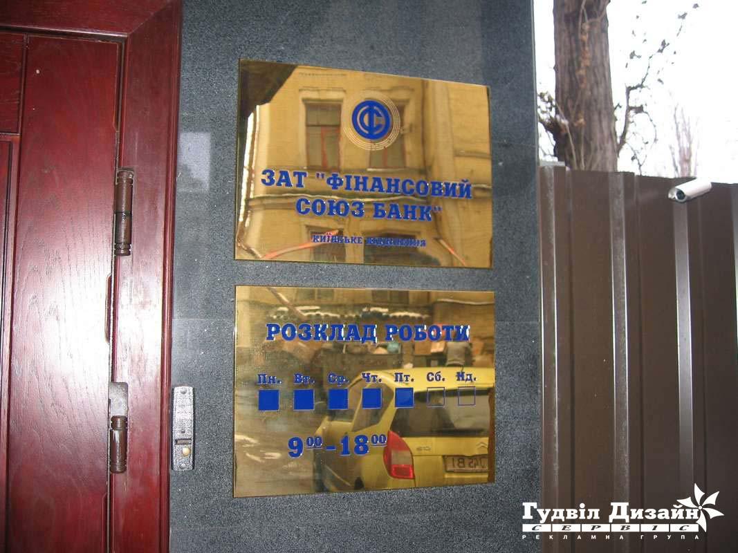 11.13 Таблички на металі фасадні, розкриті золотом 999 проби