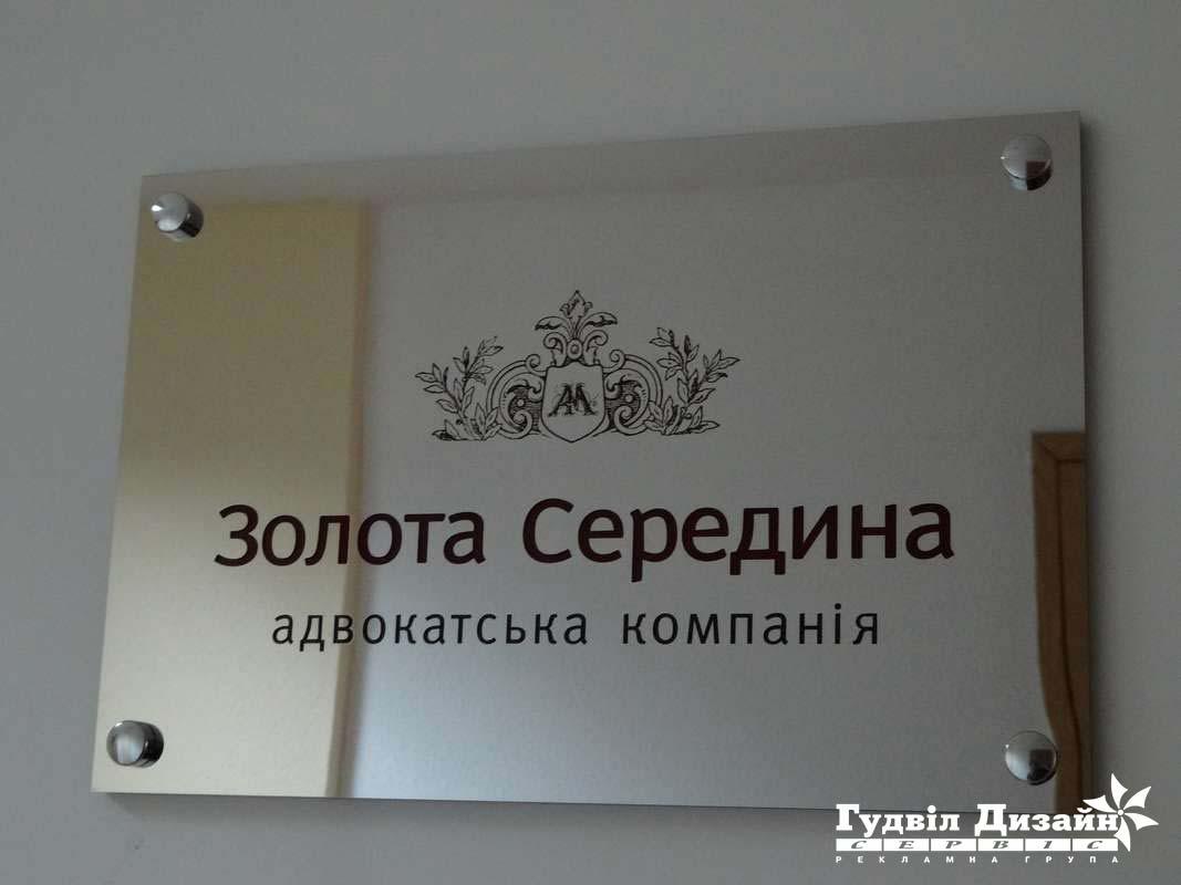 11.139 Металлическая табличка с логотипом для офиса