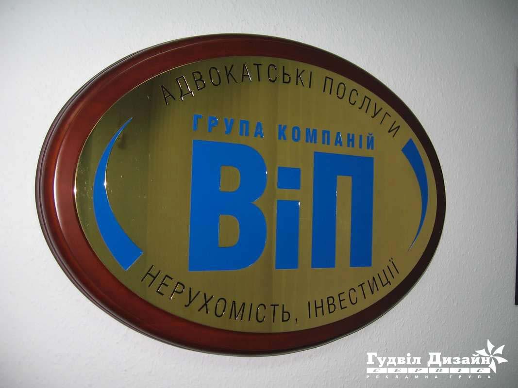 11.16 Логотип на латуні, розкритий золотом 999 проби, на червоному дереві