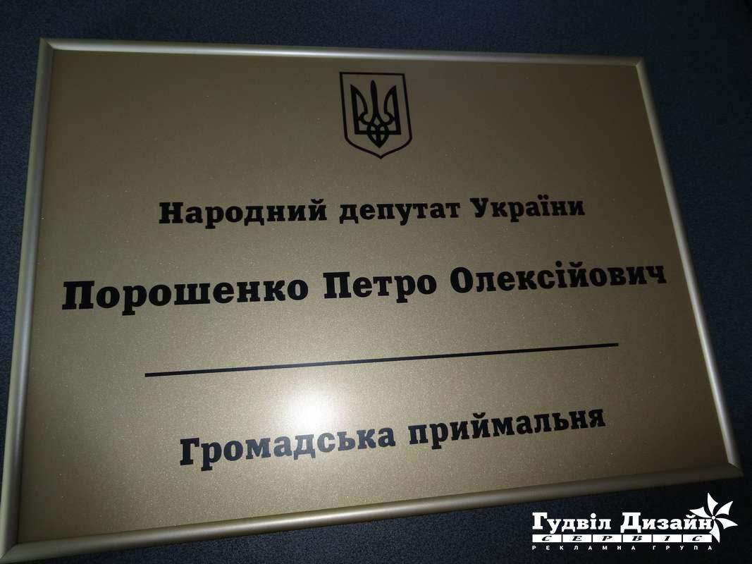 11.43 Табличка на металі для приймальні народного депутата