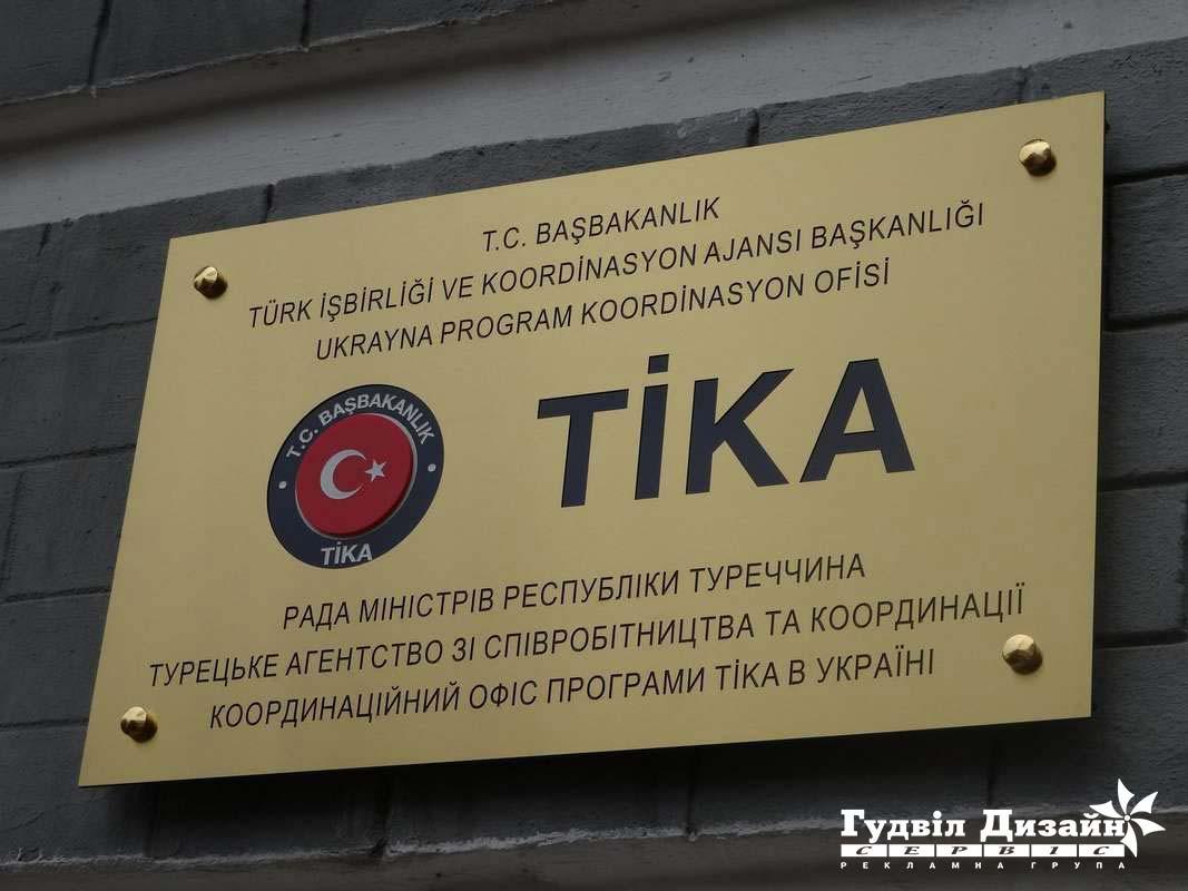 11.69 Табличка фасадна металева для посольства, консульства, представництва в Україні