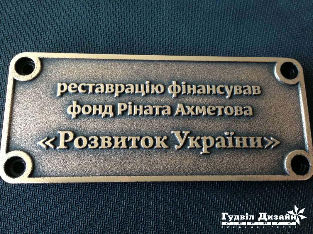 11.87 Табличка - памятний знак з литими шрифтами
