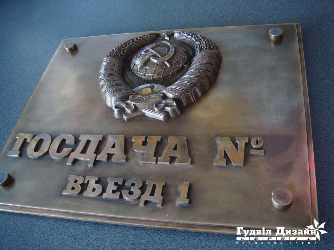 11.89 Металева табличка з об'ємними литими буквами і елементами