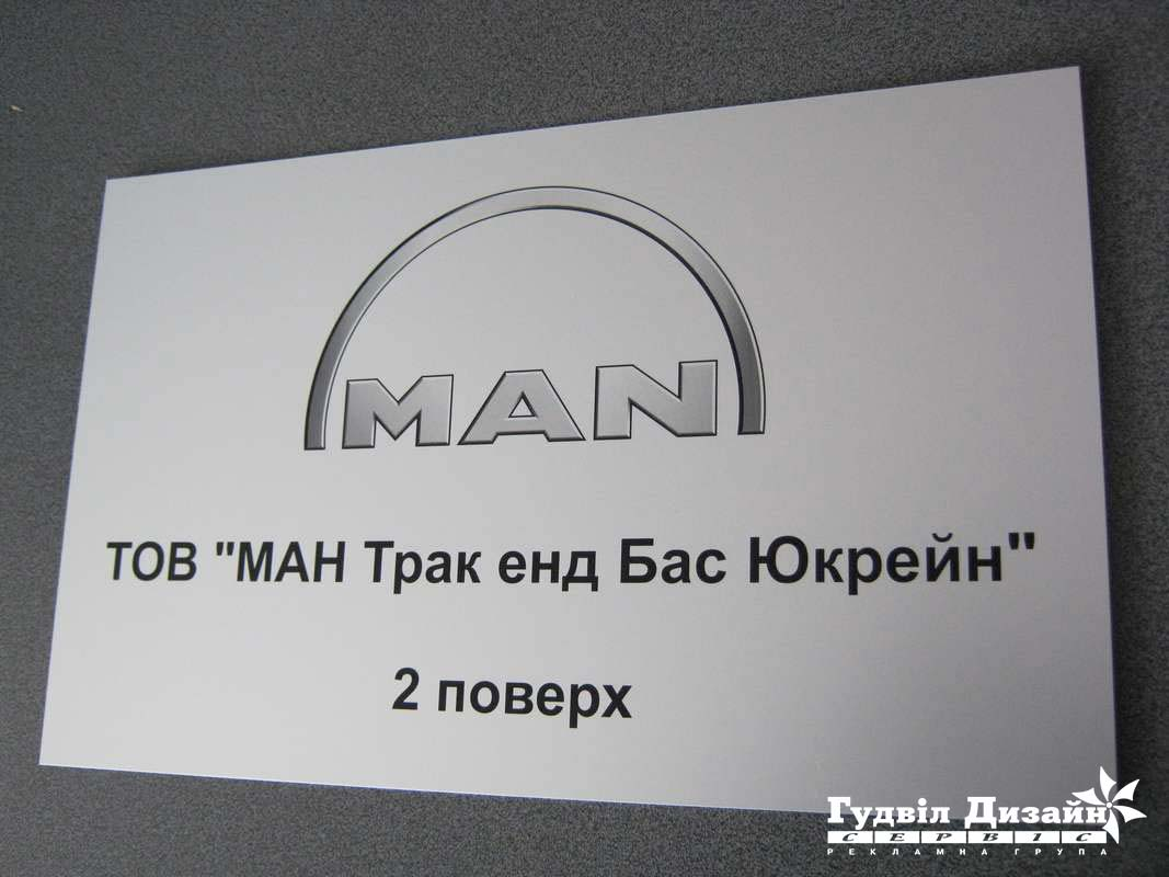 11.97 Табличка фасадная, металлографика