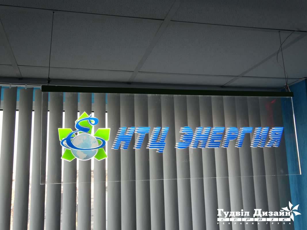 12.33 Акрилайт з логотипом підприємства