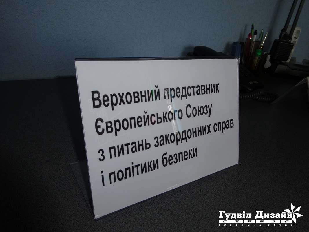 15.49 Конференц-табличка