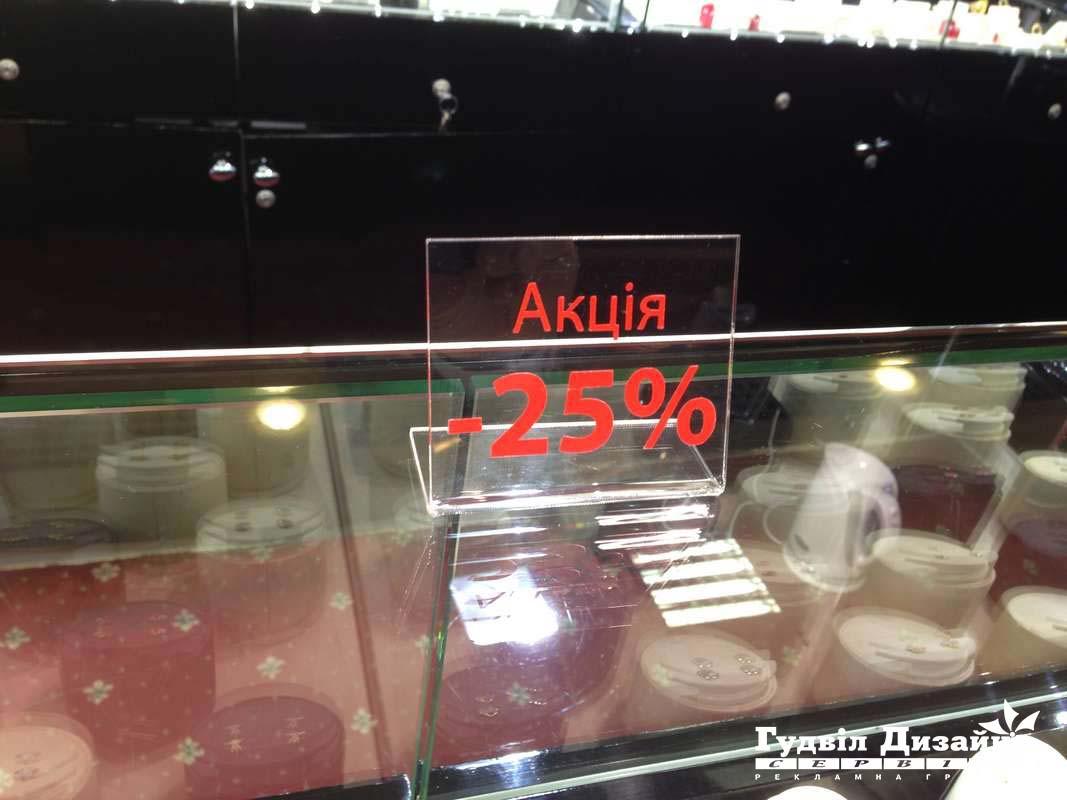 15.56 Акційна табличка на прозорому акрилі
