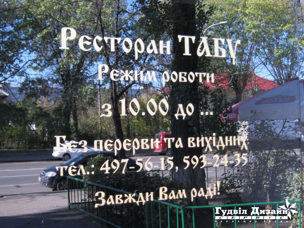 17.29 РЕЖИМ РОБОТИ, наклейка на скло