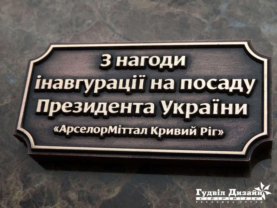 19.14 Табличка на бронзі - памятний знак