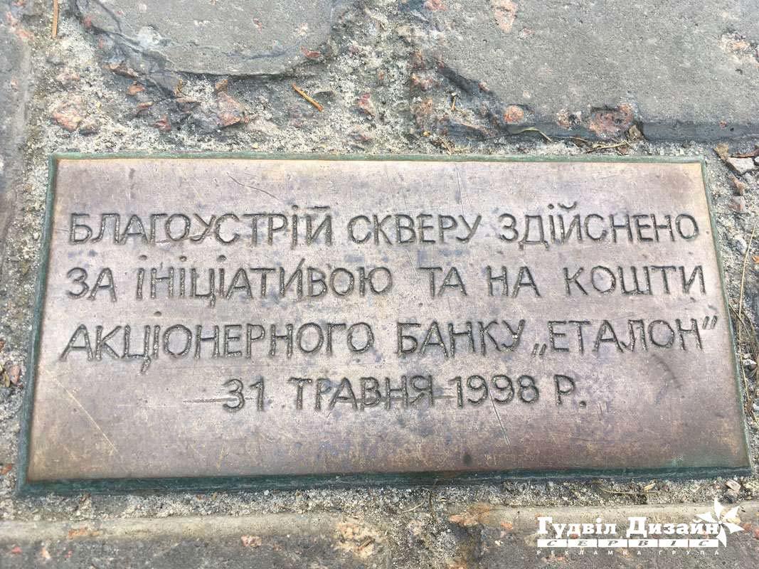 19.2 Табличка на пам'ятник архітектури