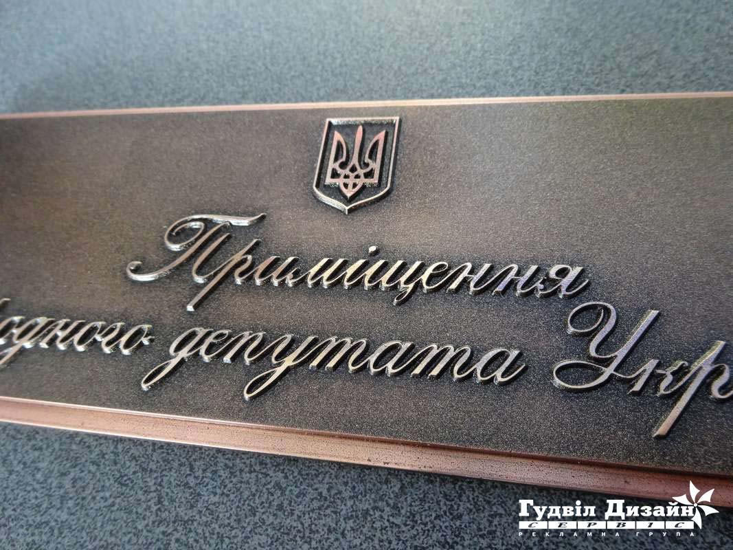 19.94 Табличка на бронзі з об'ємними литими шрифтами