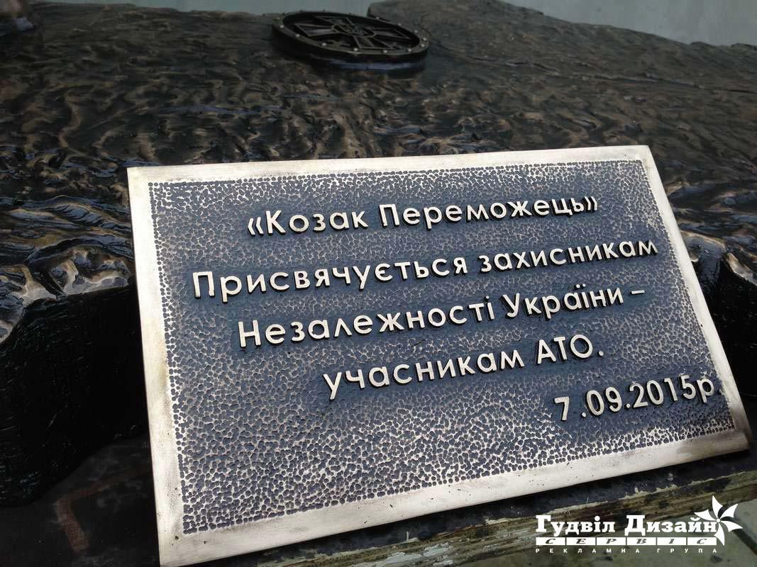 2.87 Вивіска бронзова на памятник, будинок