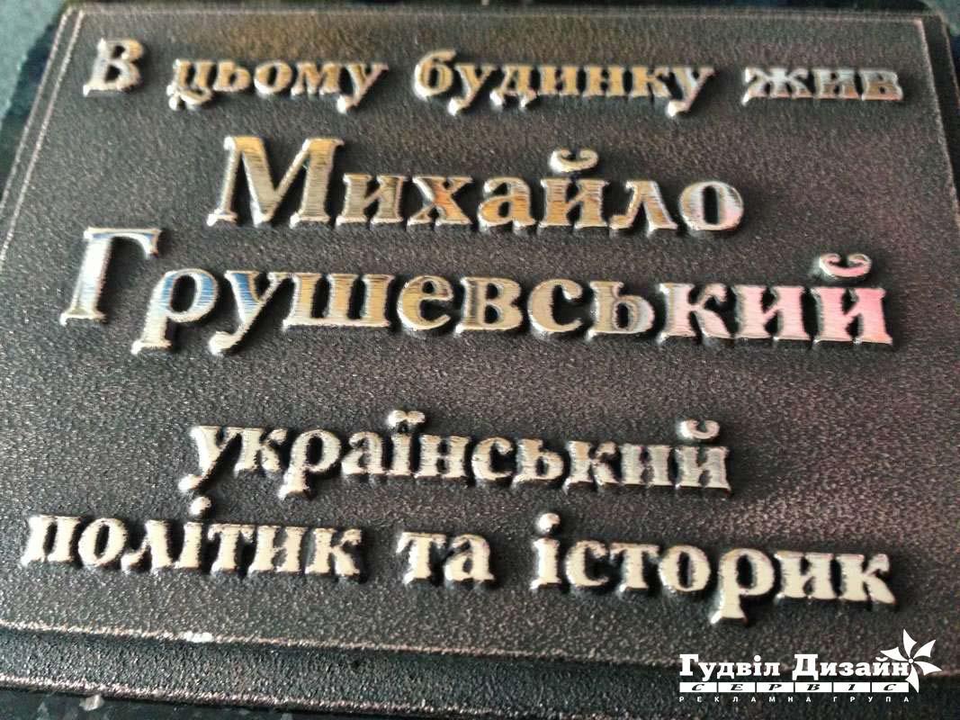 20.100 Табличка бронзова пам'ятна