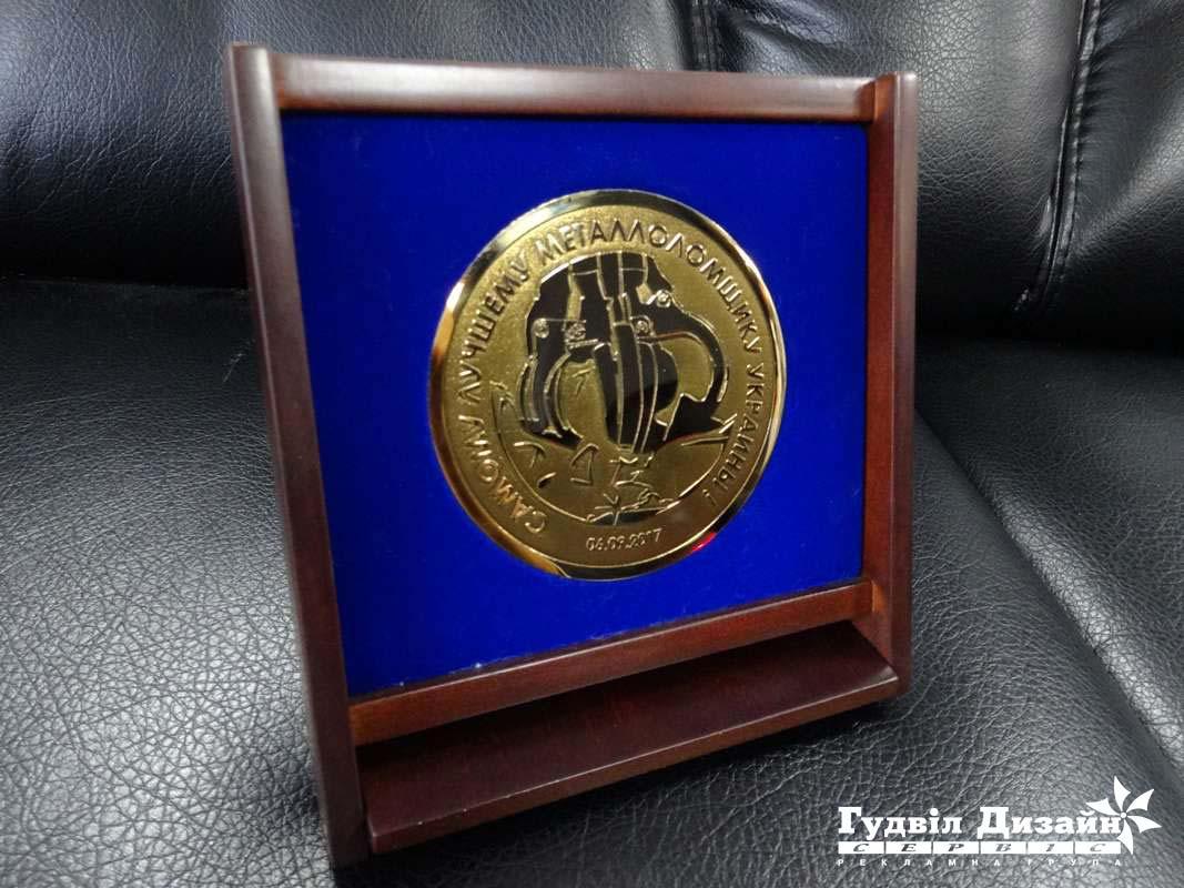20.139 Памятна медаль на латуні,ексклюзивний подарунок