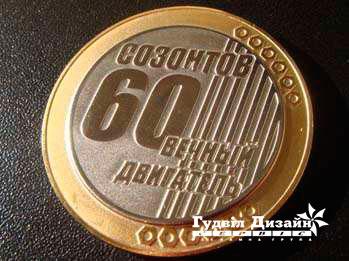 20.65 Вітальний жетон