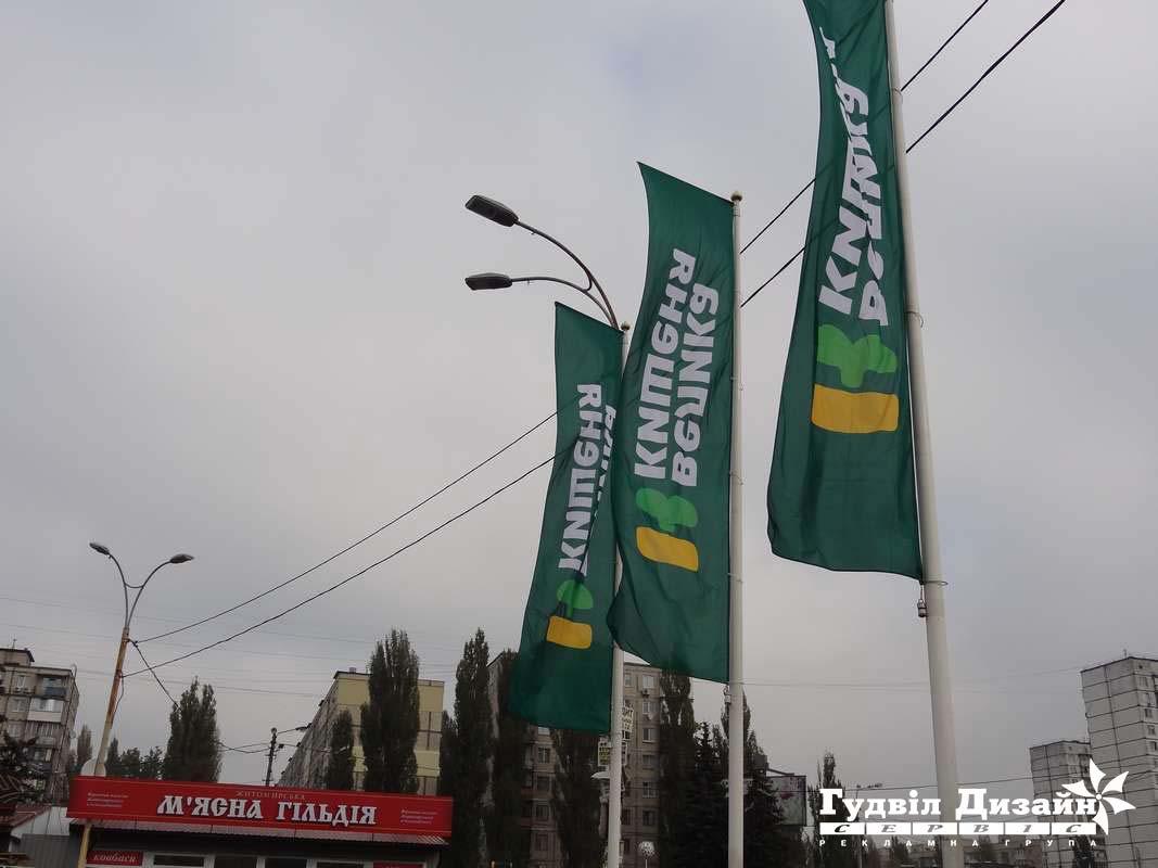 21.38 Рекламні прапори