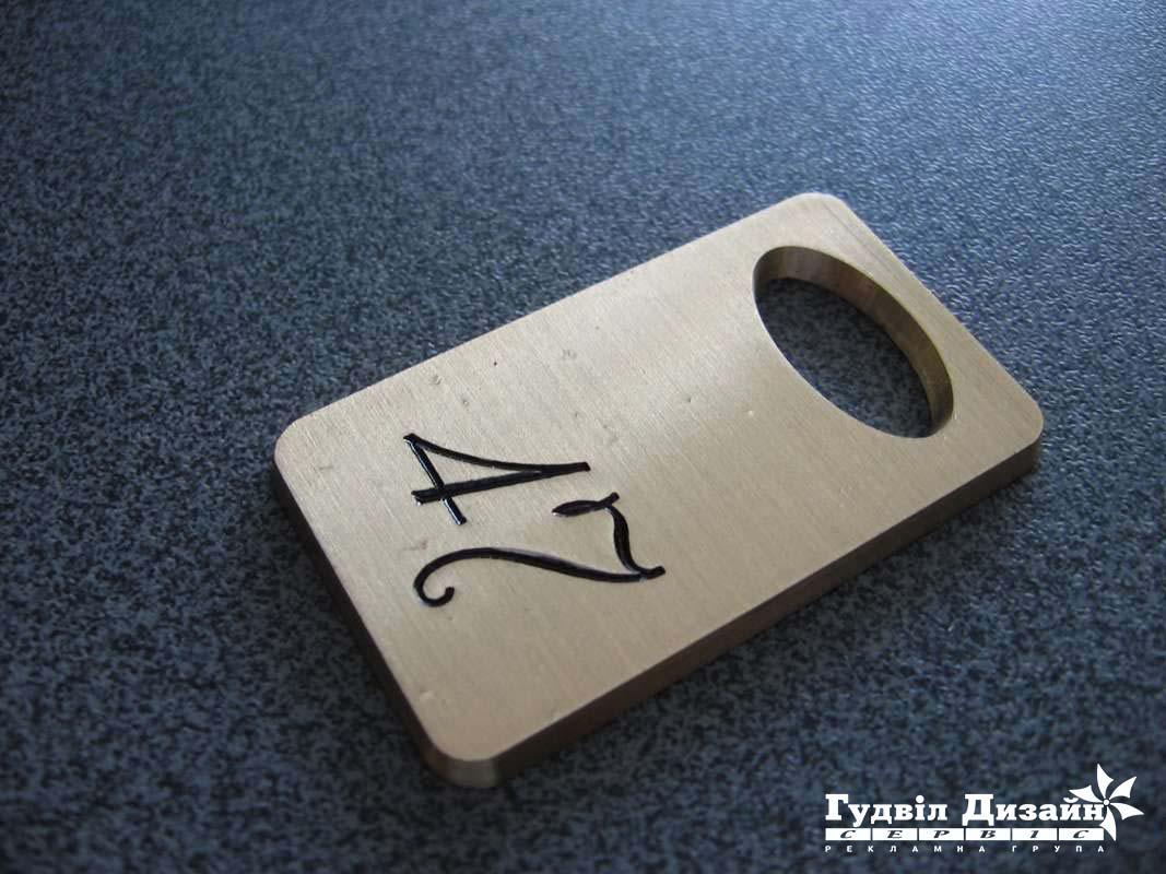 23.8 Номерок латунний, механічна гравірування, важкий