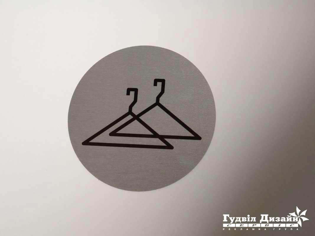 28.151 Табличка на двері, покажчик, метал