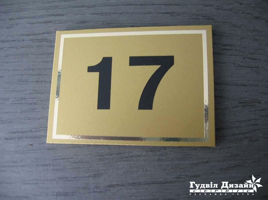 28.36 Дверний номерок