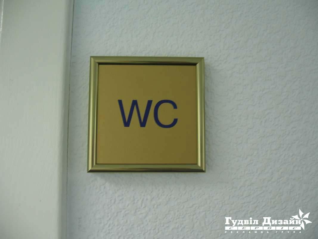28.44 Табличка офісна - позначення туалету