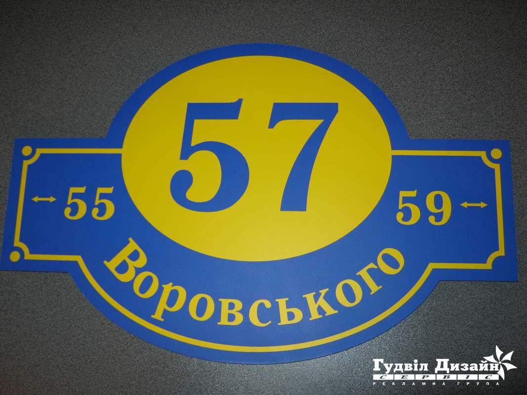 28.84 Табличка з номером будинку