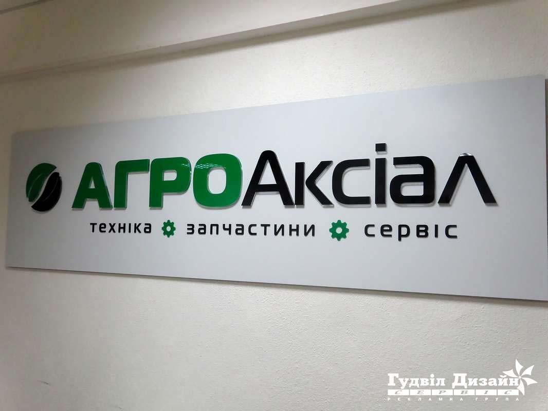 4.153 Інтер'єрна вивіска, логотип підприємства