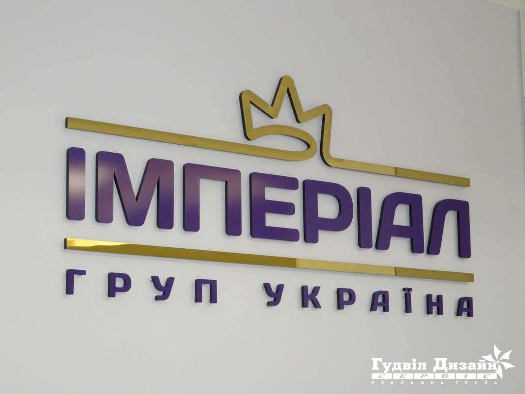 4.160 Інтер'єрний логотип, плоскорельєфні букви з акрилу і металу