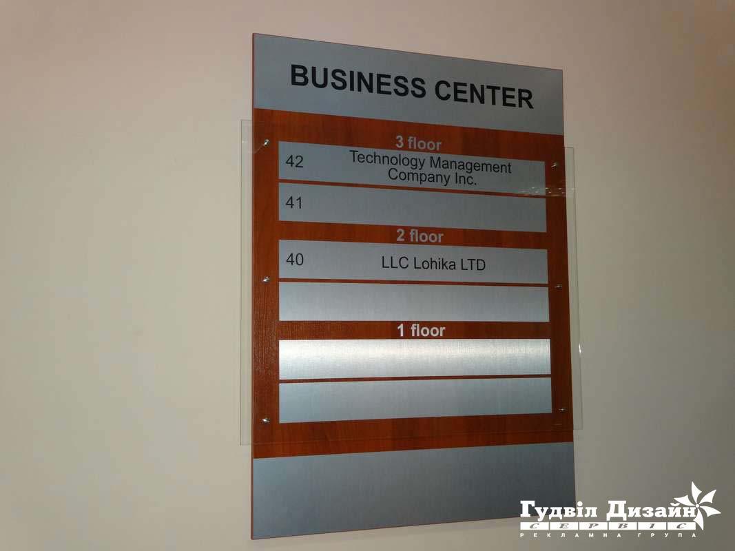 4.73 Стенд для фірм-орендарів бізнес-центру