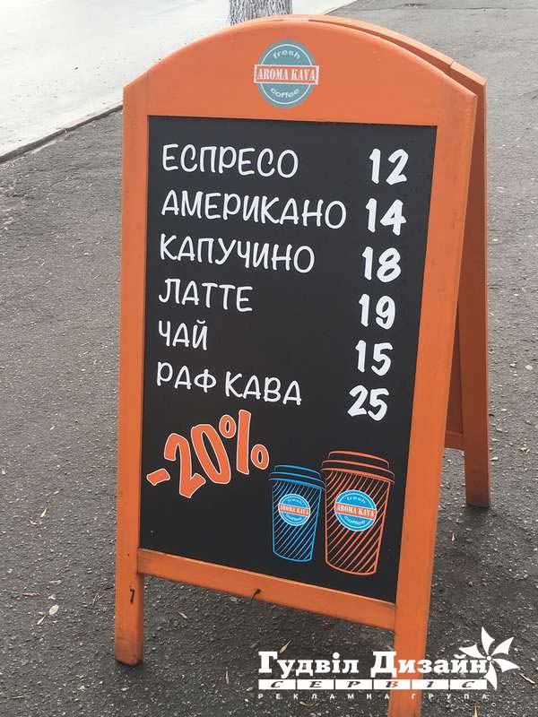 7.46 Штендер деревяний під крейда дляресторану, кафе