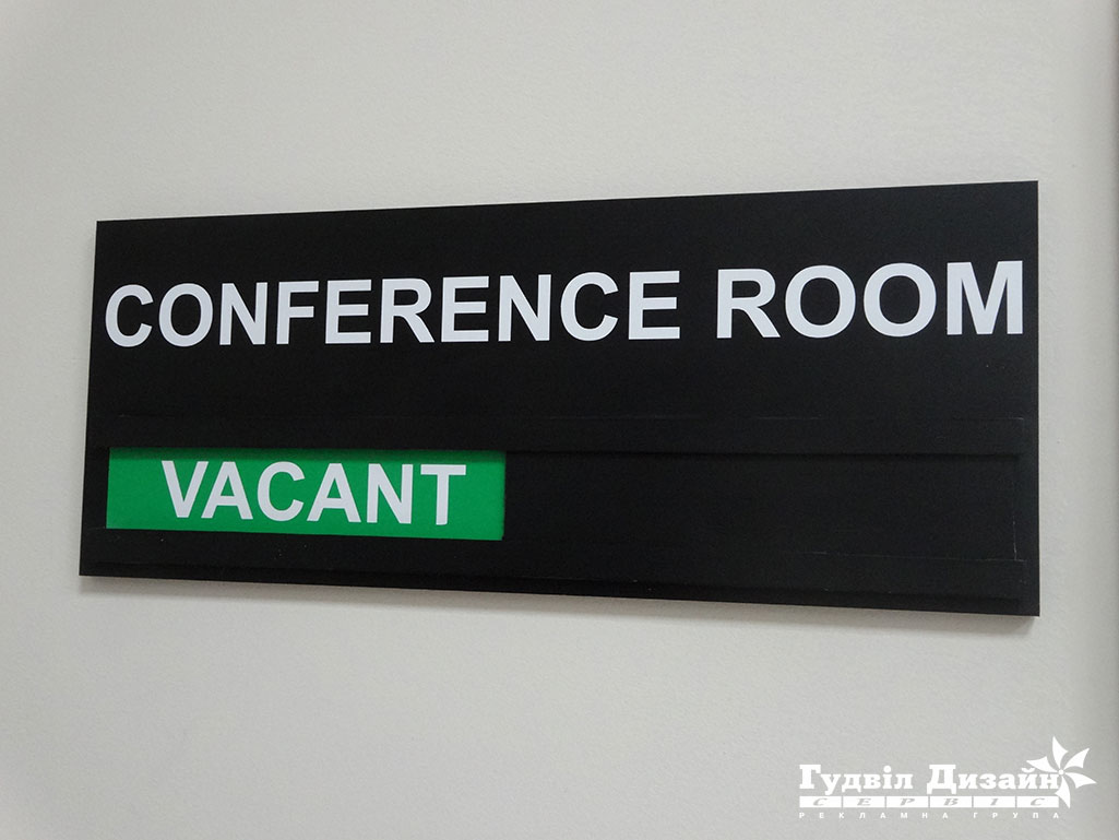 10.207 Табличка на дверь для комнаты переговоров