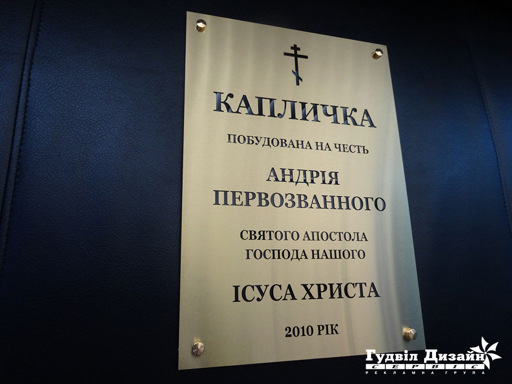 11.154 Табличка на металле для храма, церкви