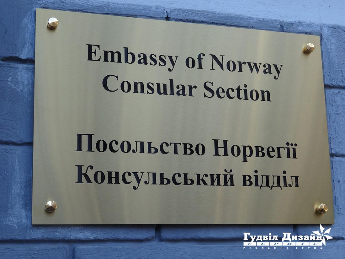 11.33 Табличка для посольства на основі нержавіючої сталі