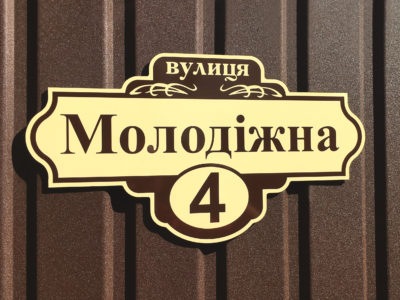 5. Адресные таблички